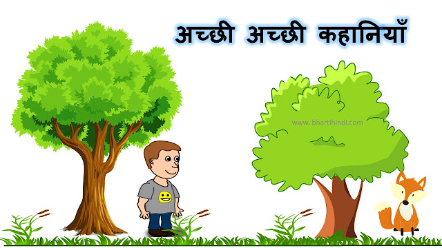 अच्छी अच्छी कहानियां | achi achi kahaniya | achi kahaniya in hindi