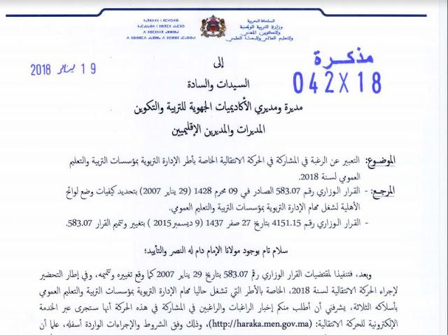 مذكرة 042-18في شأن التعبيرعن الرغبة في المشاركة في الحركة الانتقالية الخاصة بأطر الإدارة التربوية لسنة 2018