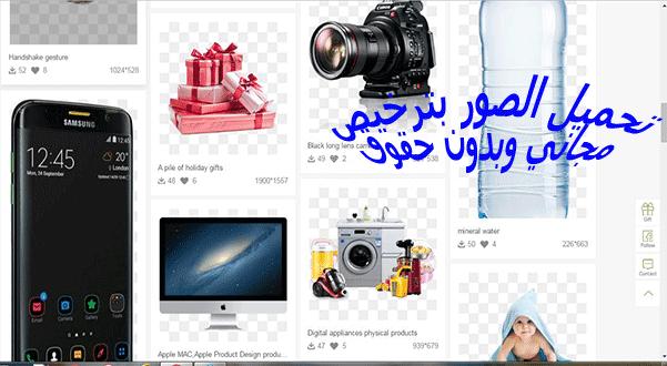 design-photoshop-png-photo-gratuit-gift