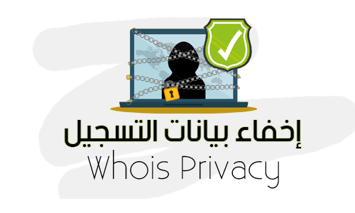 شرح Whois Privacy