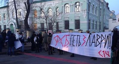 """Активисты назвали УПЦ МП  """"агентами ФСБ"""""""
