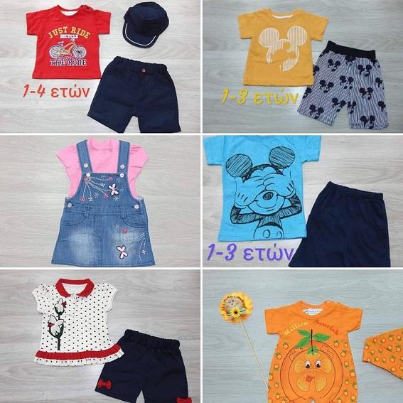 Aridaia News  Αριδαία  Παιδικά ρούχα «Ματού» για αγόρια και κορίτσια ... 07e0a211e25