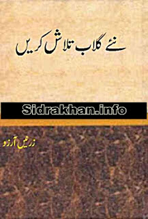 Naey Gulab Talash Karen