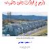 تحميل كتاب المرجع في محولات القوى الكهربائية pdf للدكتور محمود جيلاني