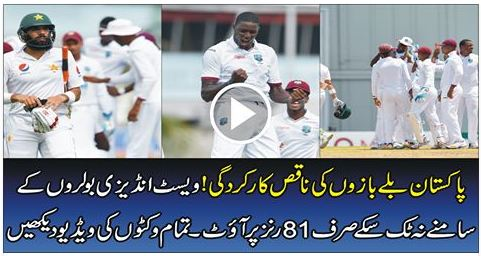 Pakistan Fall of Wickets in 2nd Innings 2nd Test against West Indies