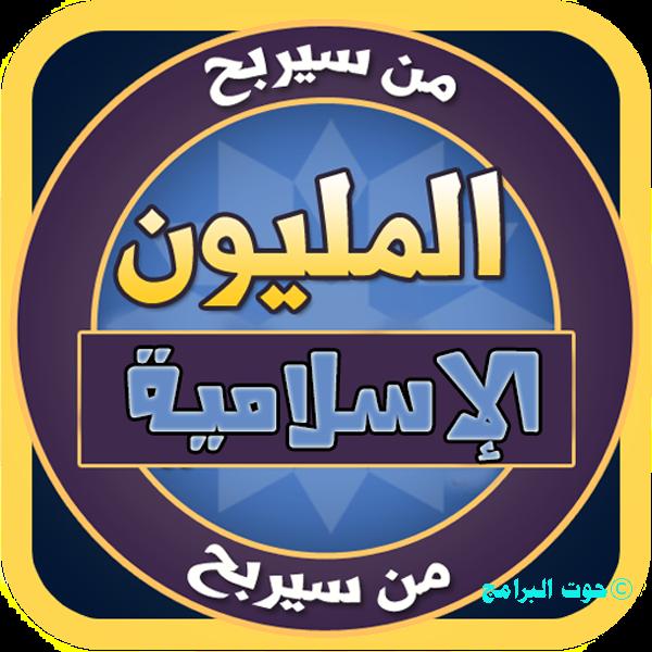 من سيربح المليون الاسلامية games_appstore