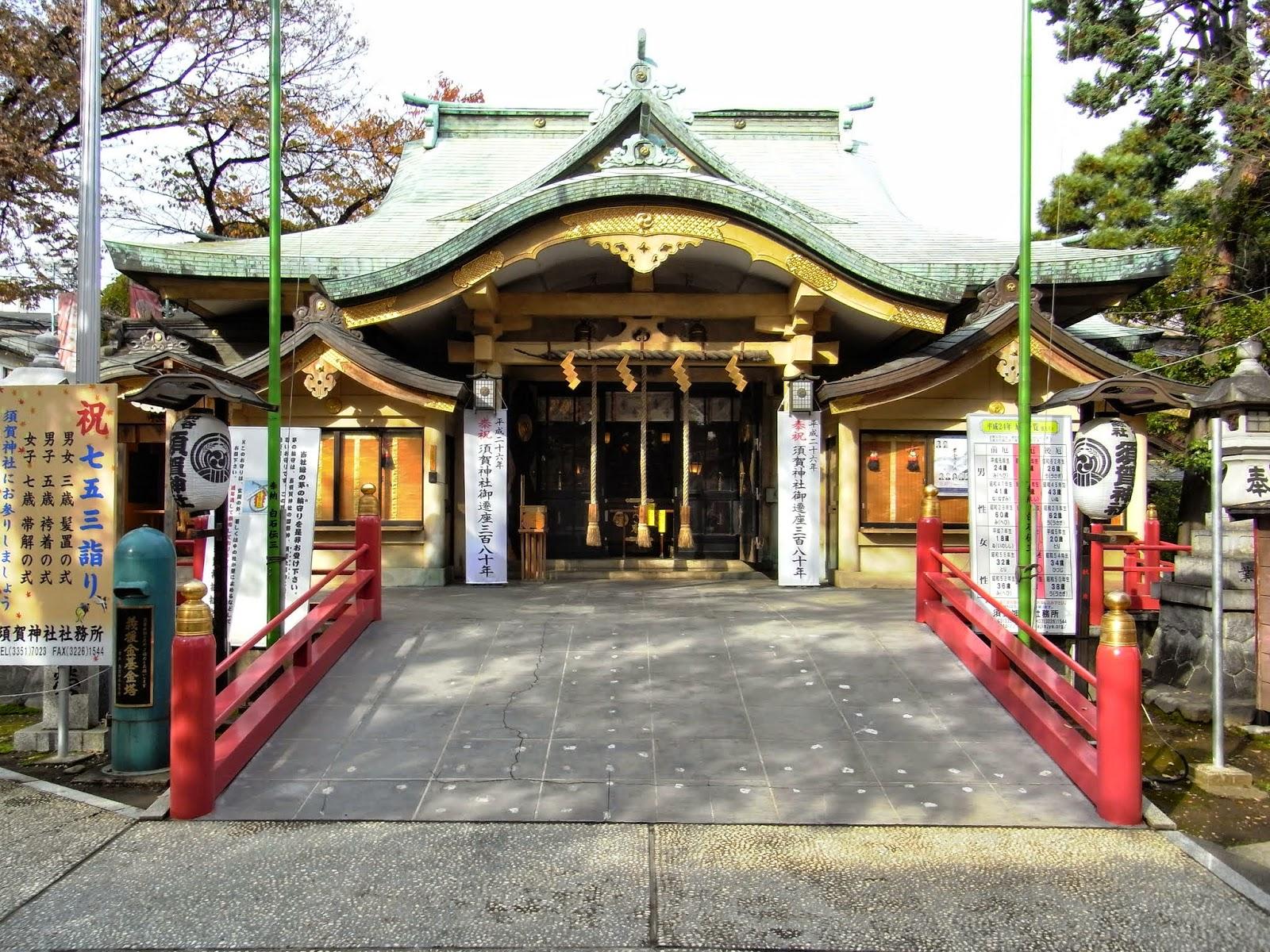須賀公園(東京都新宿区)