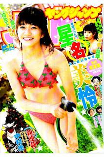 [雑誌] 週刊ヤングジャンプ 2016年49号 [Weekly Young Jump 2016 49], manga, download, free
