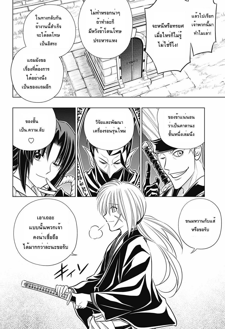 อ่านการ์ตูน Rurouni Kenshin: Hokkaido Arc ตอนที่ 14 หน้าที่ 12