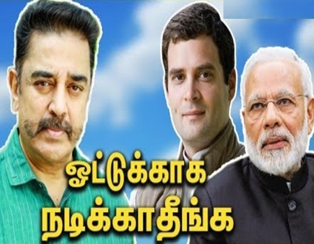 First Time Ever , Kamal has spoken against Central Government | Cauvery Issue