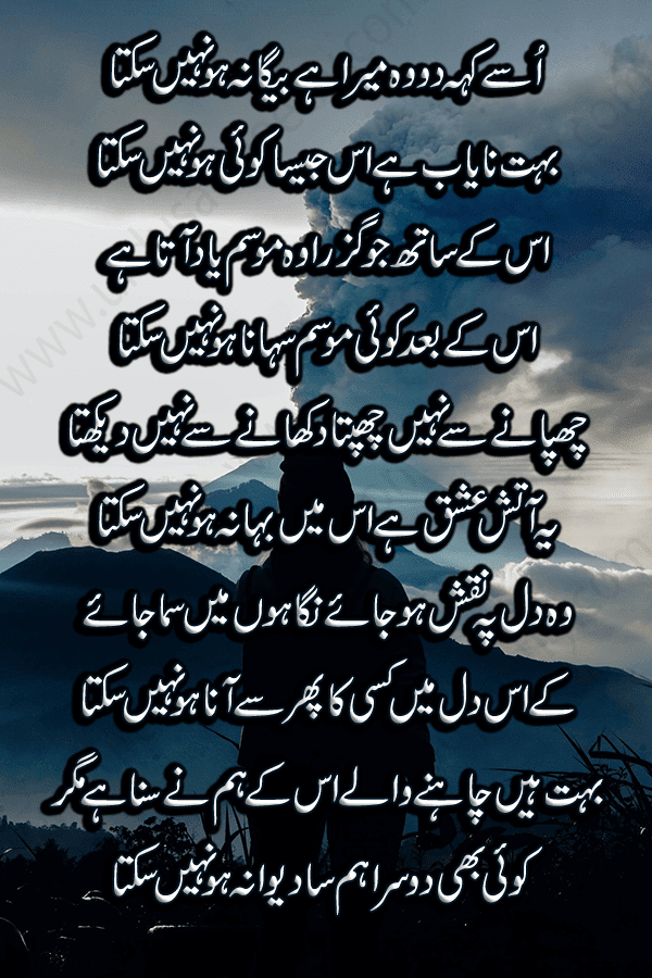 Usey Keh Do Wo Mera Hai - Urdu Sad Poetry