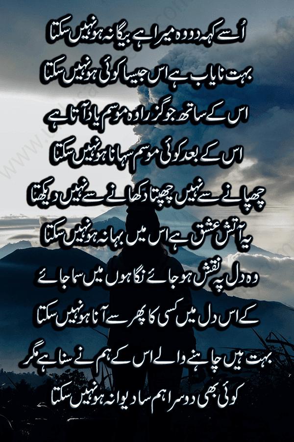 Usey Keh Do Wo Mera Hai - Urdu Sad Poetry