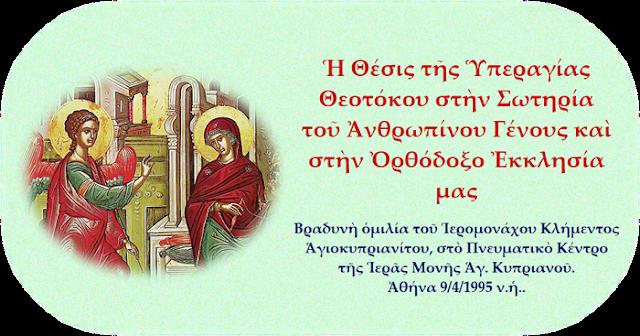 http://www.agioskyprianos.org/dvd_gardikiou_triodion.shtml#dvd1367a