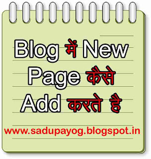 How-To-Add-New-Page-in-My-Blog-in-Hindi-Sadupayog-Blog