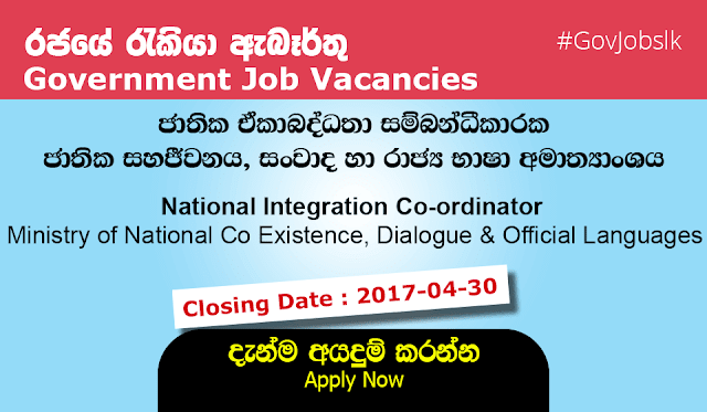 Sri Lankan Government Job Vacancies at Ministry of National Co Existence, Dialogue & Official Languages for National Integration Co-ordinator