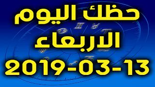 حظك اليوم الاربعاء 13-03-2019 - Daily Horoscope