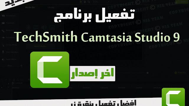 تحميل برنامج crack+ camtasia studio 9 والتفعيل مجانا