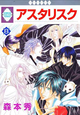[Manga] アスタリスク 第01-08巻 [Asterisk Vol 01-08] Raw Download