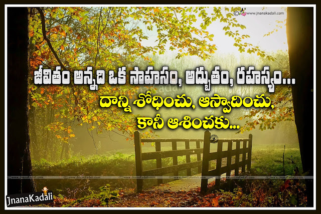 Quotes in Telugu-Success Thoughts Sayings in Telugu-Telugu Sukthulu-Winning Quotes in Telugu