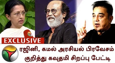Actress Gowthami special interview with Rajini, Kamal's political entrance