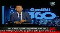 برنامج القاهرة 360 حلقة الجمعه 23-12-2016