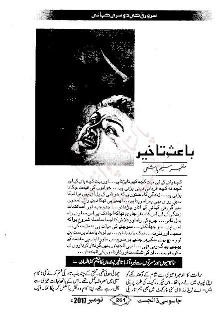 Free download Bahis e takheer novel by Mazhar Saleem Hashmi pdf