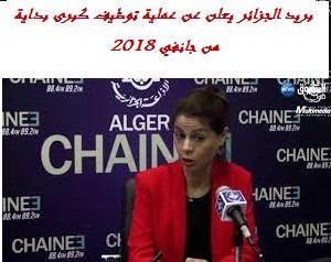 بريد الجزائر يعلن عن عملية توظيف كبرى بداية من جانفي 2018