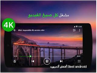 تحميل تطبيق مشغل الفيديو لجميع الصيغ للاندرويد Apk ،XPlayer افضل مشغل فيديو للاندرويد 2017 ، تحميل مشغل فيديو mp4 للاندرويد ، تنزيل برنامج تشغيل الفيديو مجانا ، تحميل مشغل فيديو للاندرويد ، تحميل برنامج لتشغيل جميع صيغ الفيديو على الموبايل سامسونج ، تحميل مشغل mx player للاندرويد ، تحميل برنامج مشغل فيديو mp4 للموبايل ، مشغل فيديو للاندرويد لجميع الصيغ