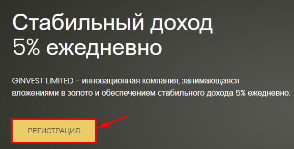 Регистрация в Ginvest