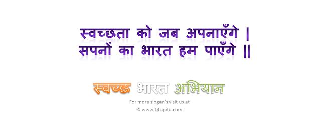 slogans-on-swachh-bharat-swasth-bharat
