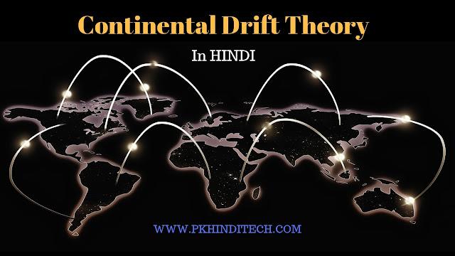 [Hindi] Continental Drift Theroy | Pangea | Gondwanaland