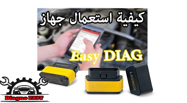 استعمال جهاز EASY DIAG  PDF
