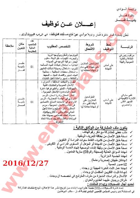 إعلان عن مسابقة توظيف في بلدية قمار ولاية الوادي ديسمبر 2016