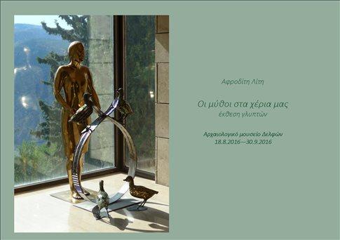 «Μύθοι» της Αφροδίτης Λίτη στο Αρχαιολογικό Μουσείο Δελφών