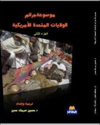 قريبا عن دار ضفاف : الجزء الثاني من موسوعة جرائم الولايات المتحدة الأمريكية للباحث حسين سرمك حسن