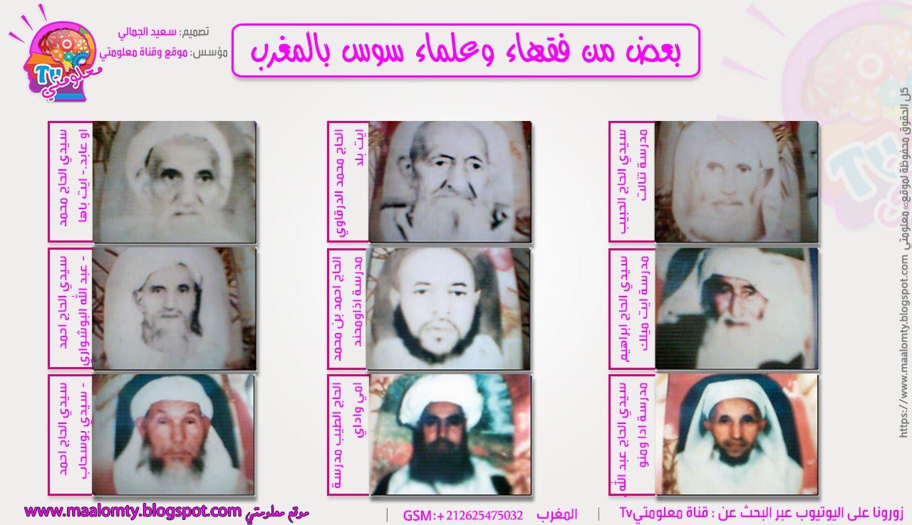 صورلبعض من علماء وفقهاء سوس - بالمغرب