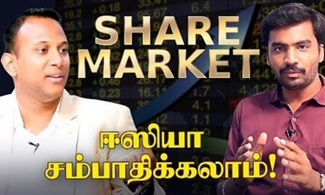 Money Making Tips ! | Stock market | Kishore Kumar | TRADE ACHIEVERS