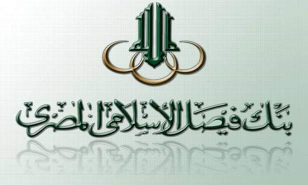 بنك فيصل الاسلامى يفتح باب التقديم لوظائف شهر يناير للخريجين من الجنسين - تقدم الكترونياً الان