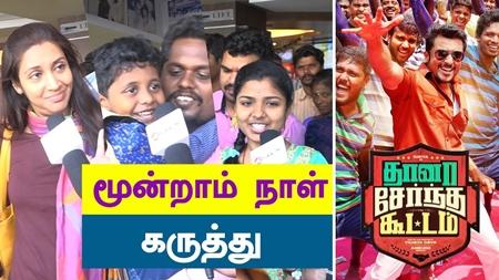 Thaanaa Serndha Kootam Movie Public Opinion Day – 3 | Public Review | Suriya | TSK