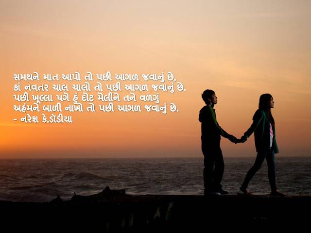 समयने मात आपो तो पछी आगळ जवानुं छे, Gujarati Muktak By Naresh K. Dodia