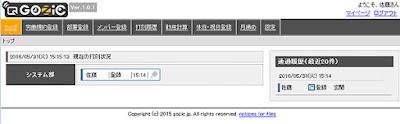 NFC勤怠管理GOZIC トップページ(初回ログイン時)