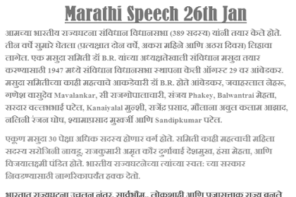 30+ Top For Speech On Constitution Day In Marathi
