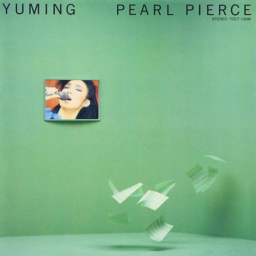 Yumi Matsutoya – PEARL PIERCE [FLAC 24bit + MP3 320 / WEB] [1982.06.21]