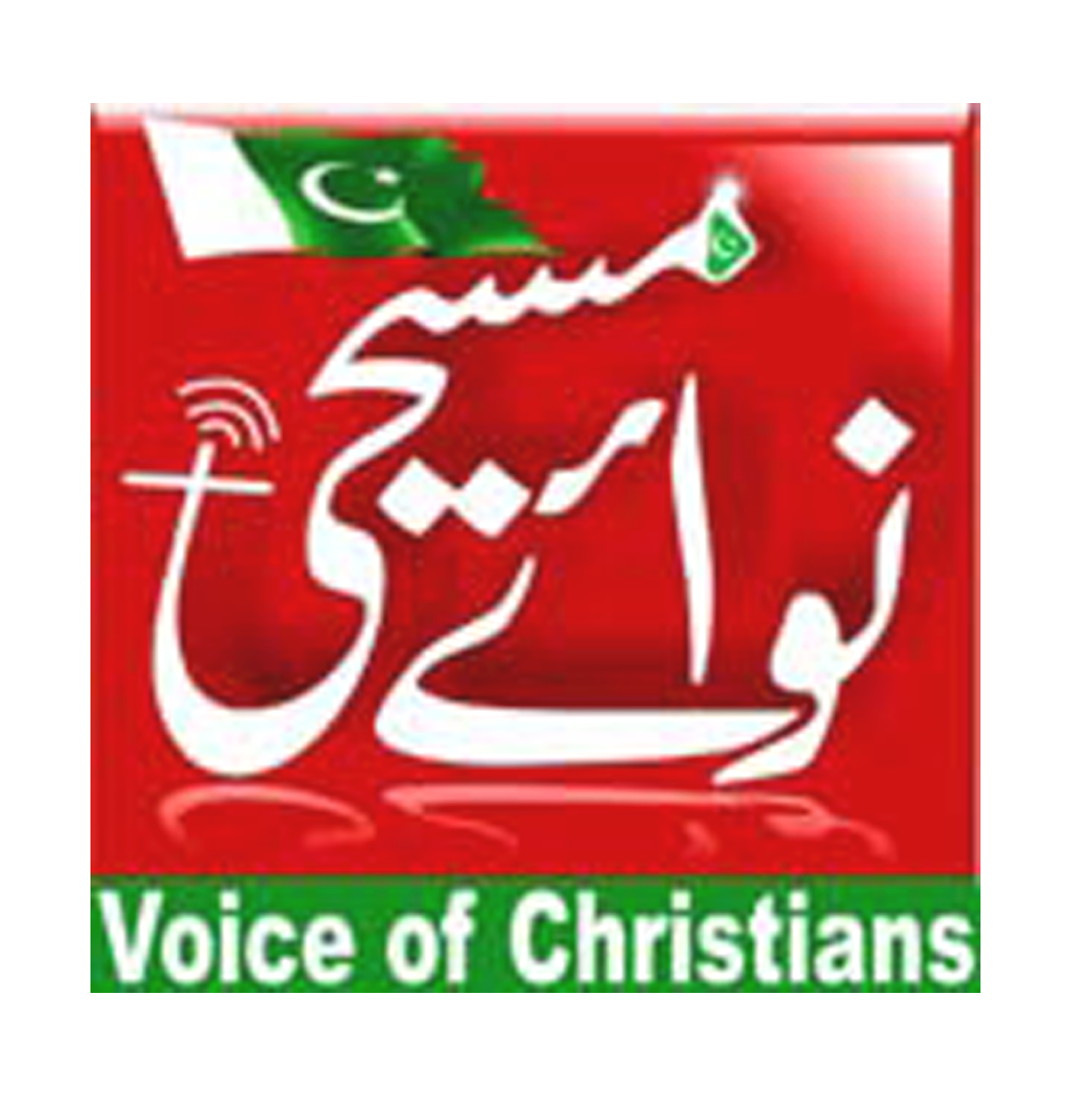 Nawai Masihi | Daily Updates & Information about Christians in Pakistan