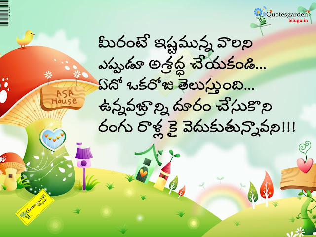 Best Telugu Quotes-Inspirational Quotes about life - Best Relationship Quotes in Telugu
