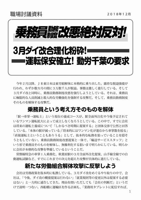 https://doro-chiba.org/pdf/181229.pdf