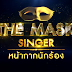 [Mp3]-[All Hit Music] รวมเพลงเพราะ - The Mask Singer (ไม่มีเสียงกรรมการ)