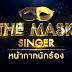 [Mp3]-[All Hit Music] รวมเพลงเพราะ - The Mask Singer (ไม่มีเสียงกรรมการ)