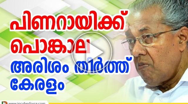 Video>>>> || Strong protests in social media against Pinarayi Vijayan