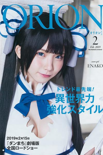 Enako えなこ, Young Gangan 2019 No.05 (ヤングガンガン 2019年5号)